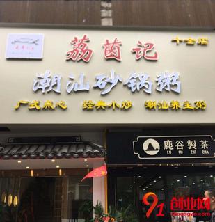 荔茵潮汕砂锅粥