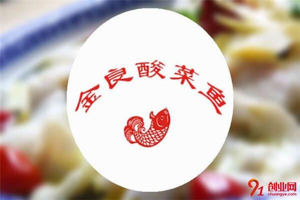 金良酸菜鱼加盟流程
