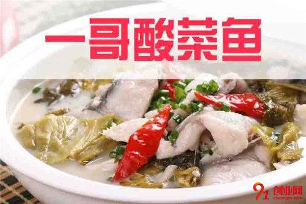 一哥酸菜鱼加盟品牌介绍