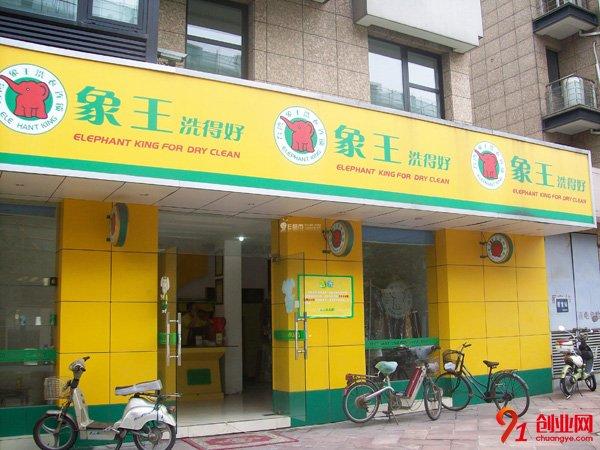 象王干洗店