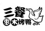 三餐枣木烤鸭