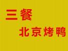 三餐北京烤鸭
