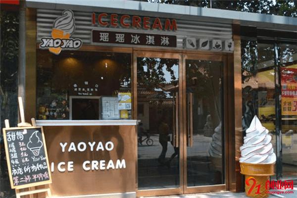 瑶瑶冰淇淋加盟品牌介绍