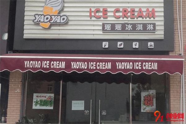 瑶瑶冰淇淋加盟流程