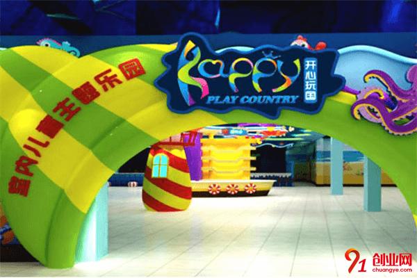 开心玩国游乐园加盟品牌介绍
