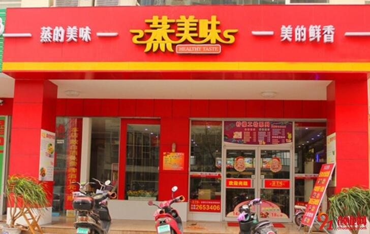 蒸美味蒸菜快餐店