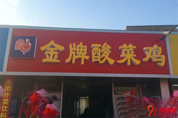 金牌酸菜鸡加盟项目介绍
