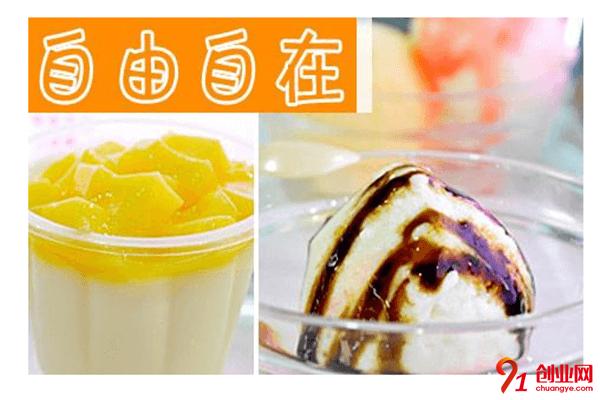 自由自在冰淇淋加盟品牌介绍