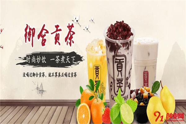 御合贡茶加盟品牌介绍