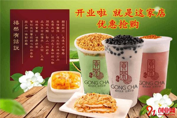 禧然贡茶加盟品牌介绍