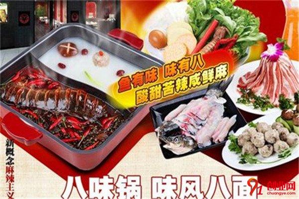 八味锅鱼火锅加盟流程