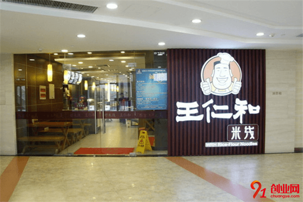 王仁和米线加盟项目介绍