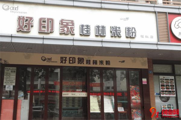 好印象桂林米粉加盟品牌介绍