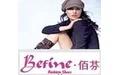Befine佰芬女鞋加盟