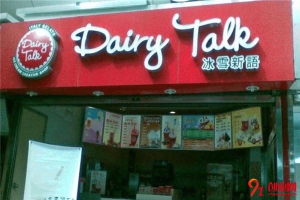 冰雪新语冰淇淋加盟品牌介绍