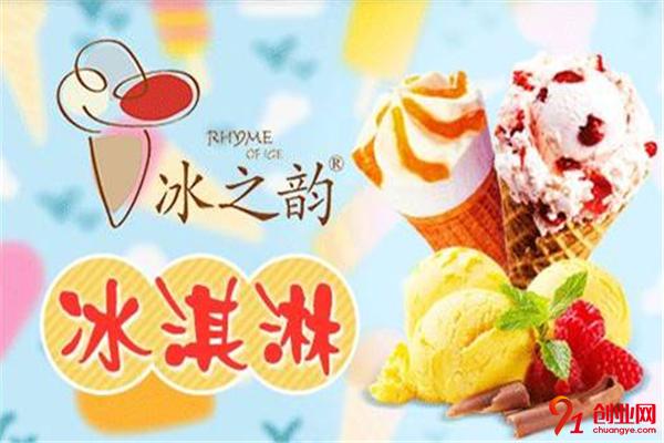 冰之韵冰淇淋加盟介绍