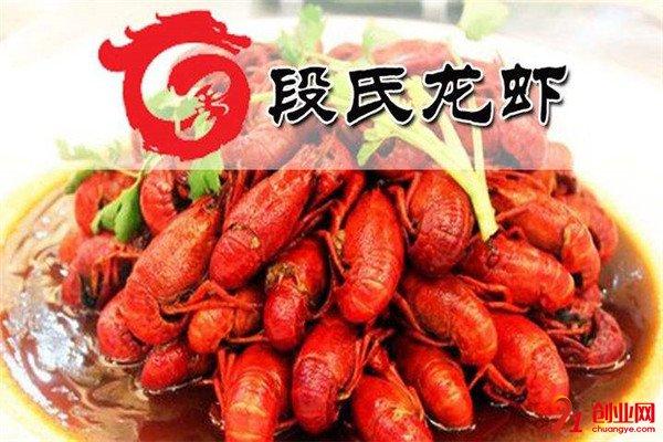 段氏龙虾加盟品牌介绍