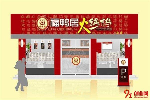 福鸭居火锅鸭加盟品牌介绍