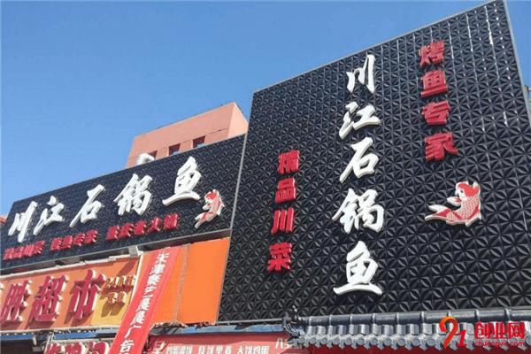 川江石锅鱼加盟品牌介绍