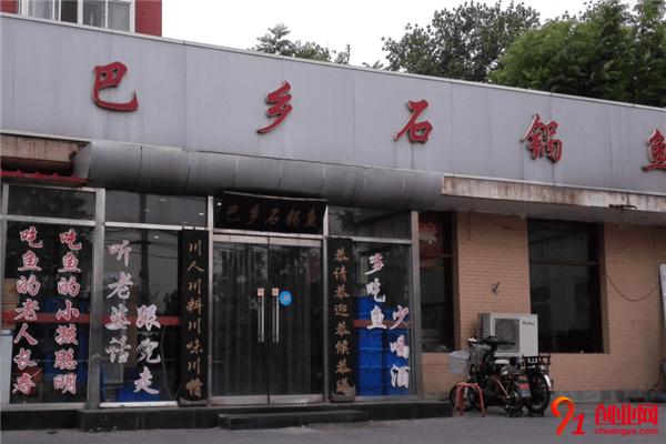 巴乡石锅鱼加盟品牌介绍