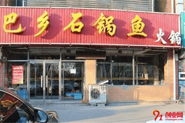 巴乡石锅鱼加盟条件
