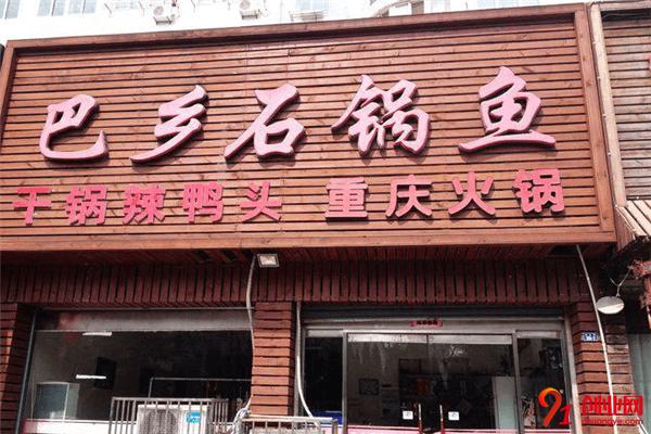 巴乡石锅鱼加盟流程