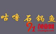 咕噜石锅鱼