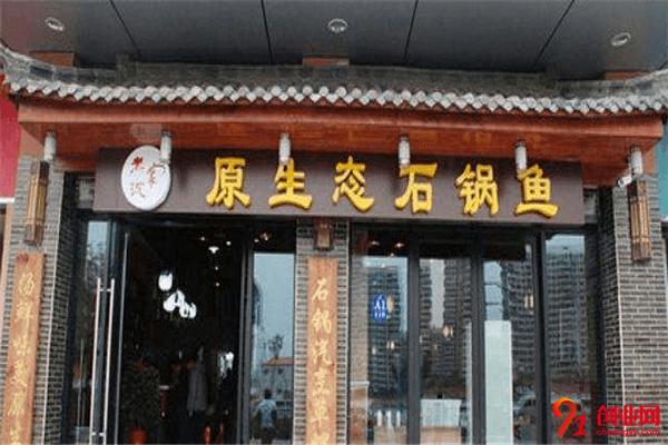 老沈家石锅鱼加盟品牌介绍