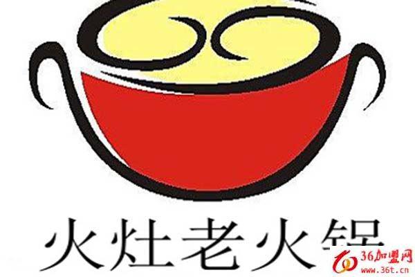 火灶老火锅