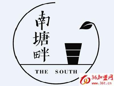 南塘畔新茶餐厅