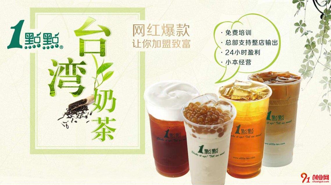 一点点奶茶加盟品牌介绍